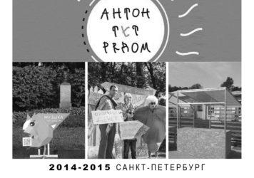 Фестиваль «Антон тут рядом»