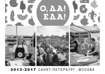 Фестиваль «О да! Еда!»