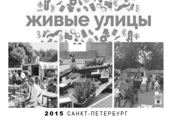 Фестиваль «Живые улицы»