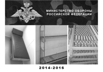 Объекты для Министерства обороны РФ