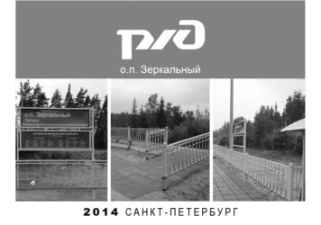 Станция «Зеркальный»