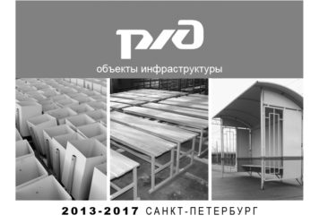 Объекты для ОАО «РЖД»