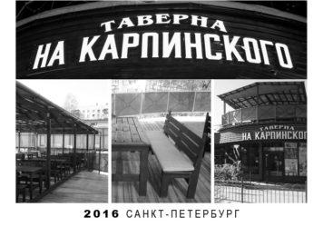 Таверна «На Карпинского»