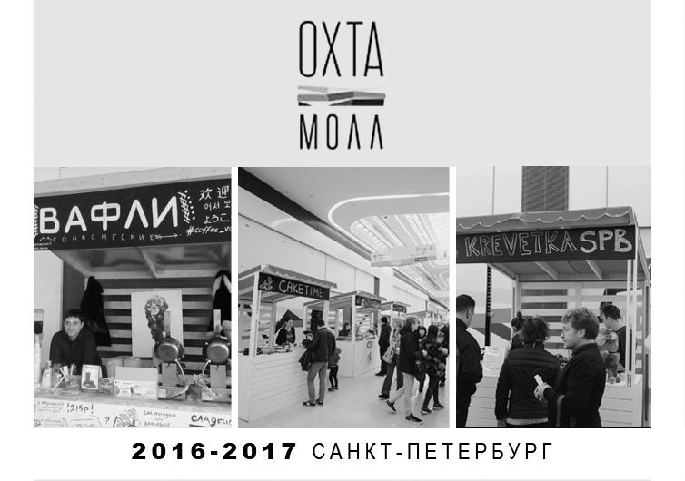 Охта Молл