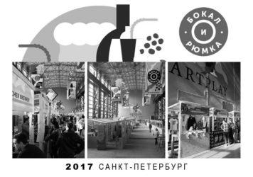 Фестиваль «Бокал и Рюмка»
