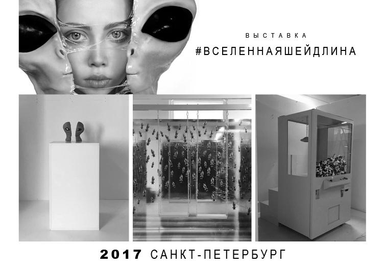 Выставка #ВСЕЛЕННАЯШЕЙДЛИНА
