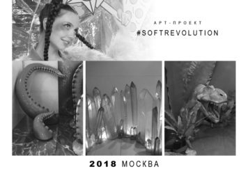 Арт-проект #SOFTREVOLUTION