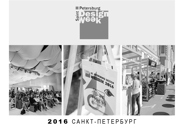 St.Petersburg Design Week 2016