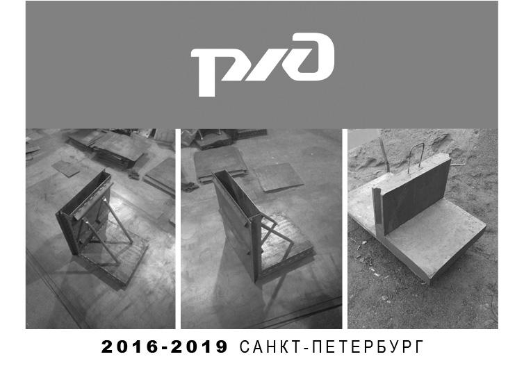 L-блоки для ОАО «РЖД»