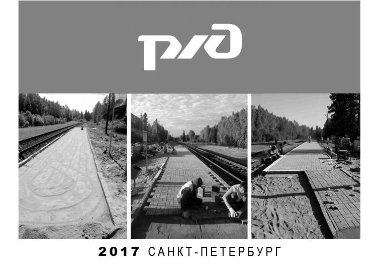 Капитальный ремонт станции «Нива» для ОАО «РЖД»