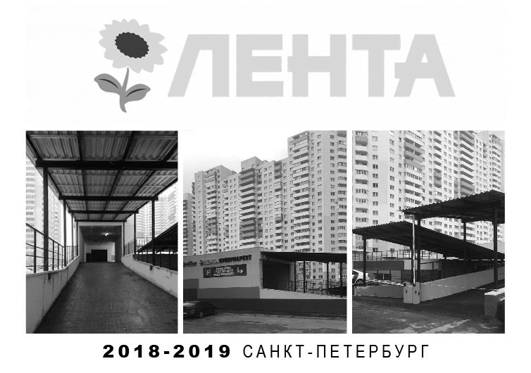 Металлоконструкции для магазина «Лента»