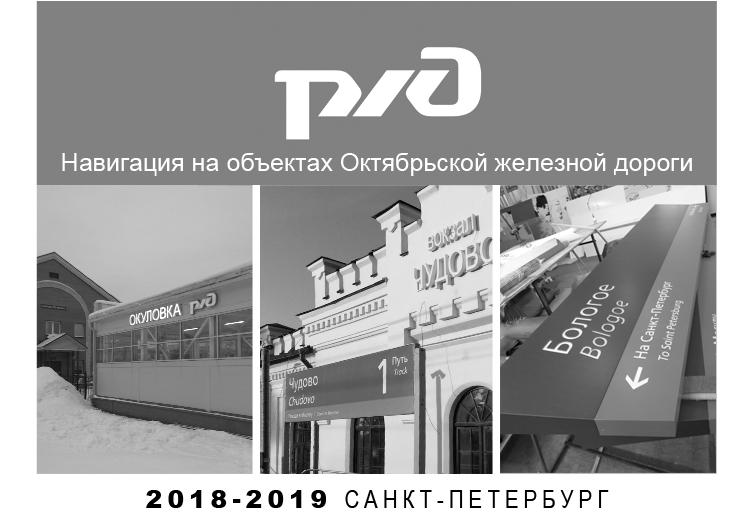 Навигация на объектах Октябрьской железной дороги